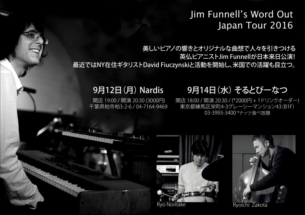 Jim's Word Out Japan '16